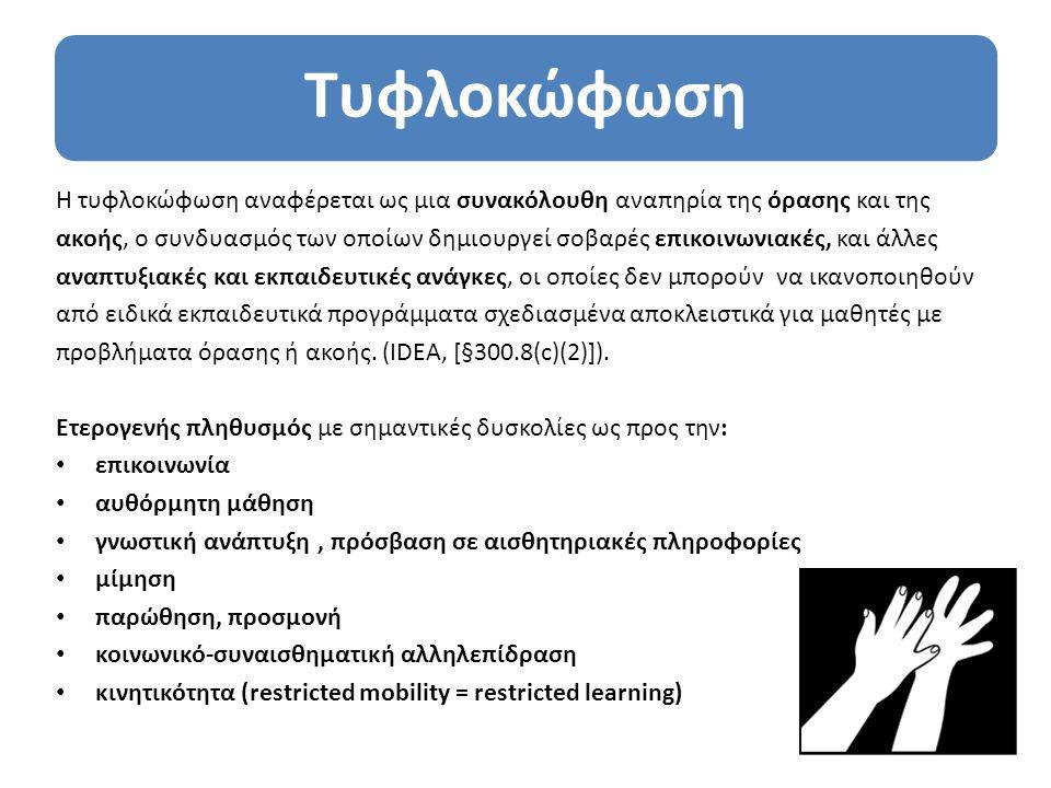 προβλήματα όρασης ή ακοής. (IDEA, [§300.8(c)(2)]).